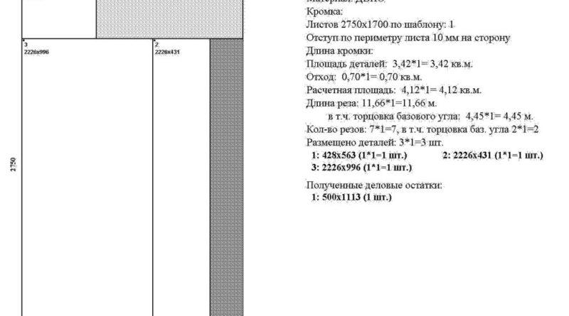 Раскрой ДВП для углового шкафа, лист 1.jpg