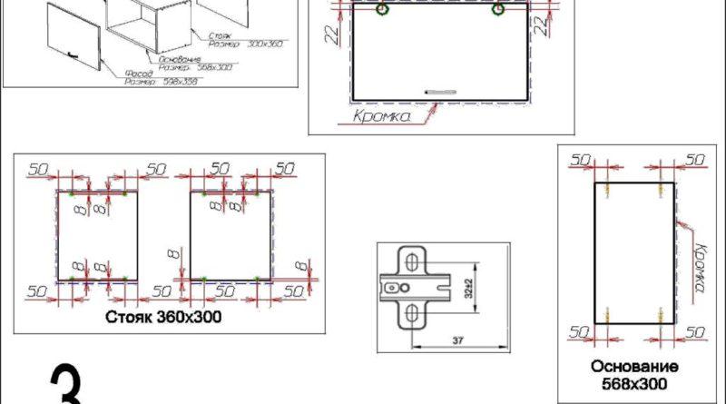 Схема сборки и чертеж под присадику шкафа над вытяжкой