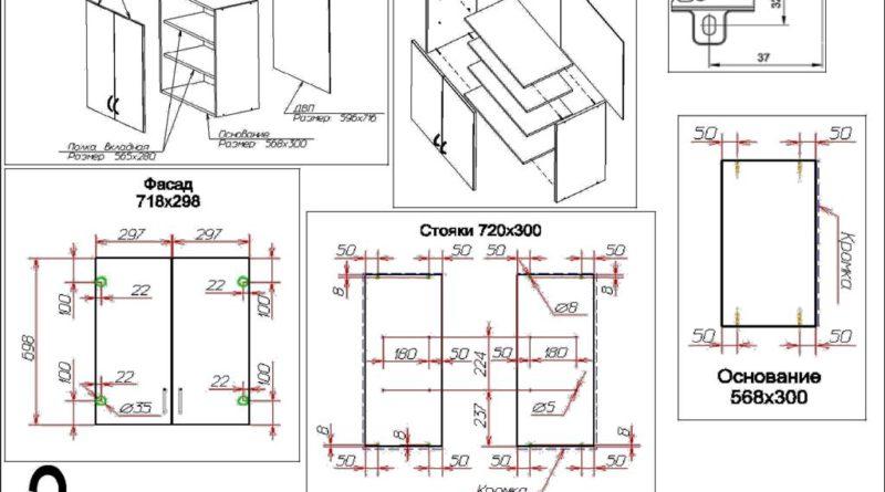 Схема сборки и чертеж под присадку верхнего шкафа под полки