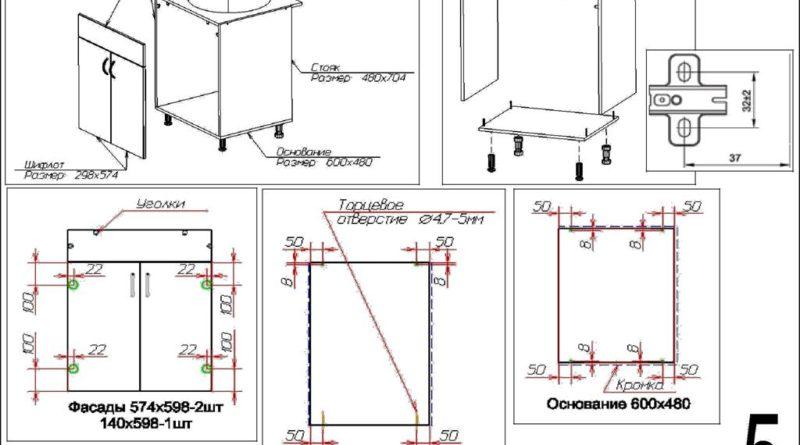 Схема сборки и чертеж под присадку тумбы под мойку