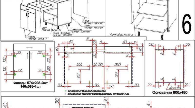 Схема сборки и чертеж под присадку тумбы с выдвижным ящиком