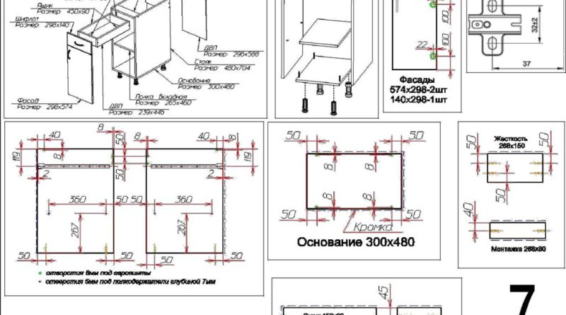 Схема сборки, присадка нижнего узкого шкафчика