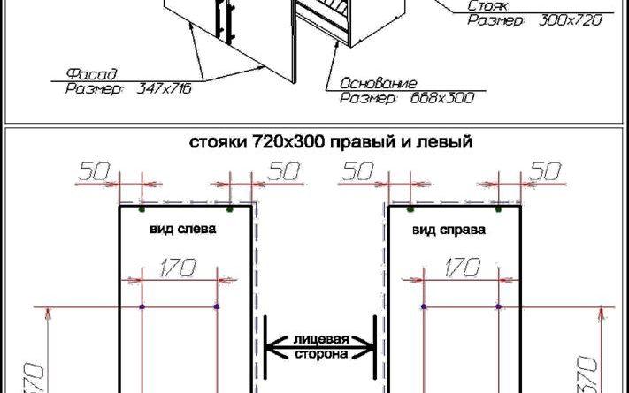 Чертеж верхнего навесного шкафчика для посуды с присадкой под крепеж