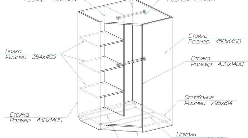 Чертеж-схема сборки шкафа
