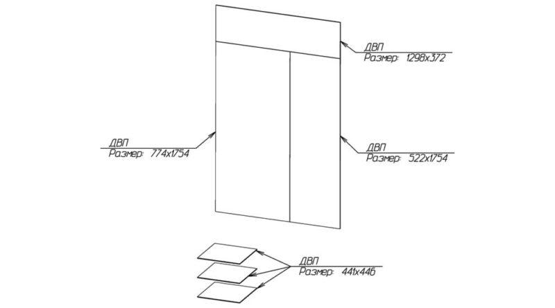 Схематичное расположение деталей из ДВП на чертеже шкафа