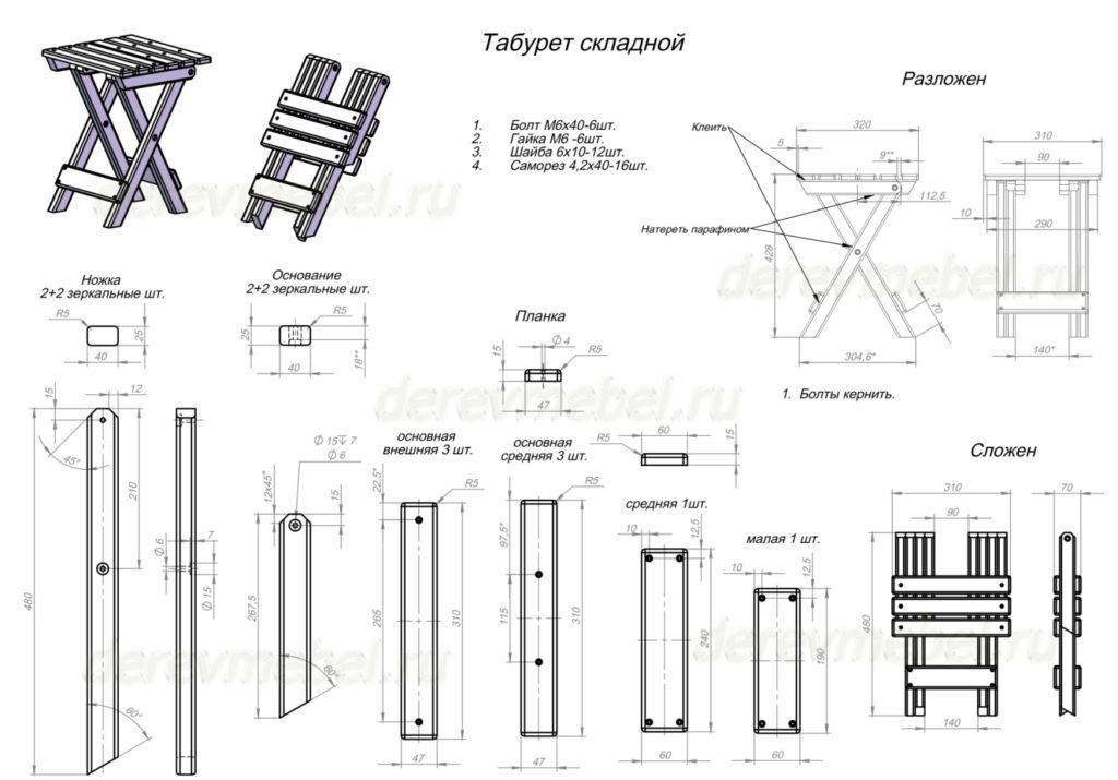 Чертеж-схема деталей складного табурета из дерева